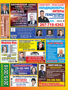 Yellow Pages Russian Baltimore We 72